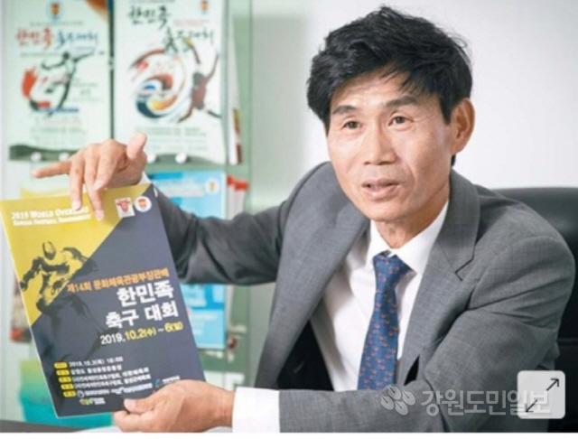 ▲ 김성수 전세계한민족축구연합회장