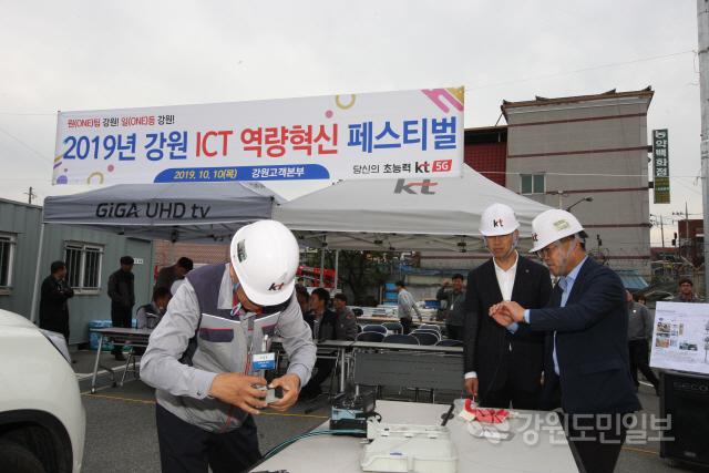 ▲ KT강원고객본부(본부장 유창규)는 10일 원주 현장훈련센터에서 강원  ICT역량혁신 페스티벌을 개최했다.