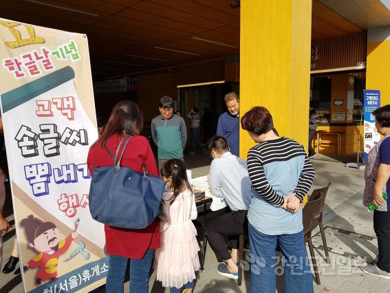 ▲ 한국도로공사 홍천(서울방향)휴게소는 9일 573돌 한글날을 맞아, 고객들을 대상으로 손글씨 참여 이벤트를 진행했다,