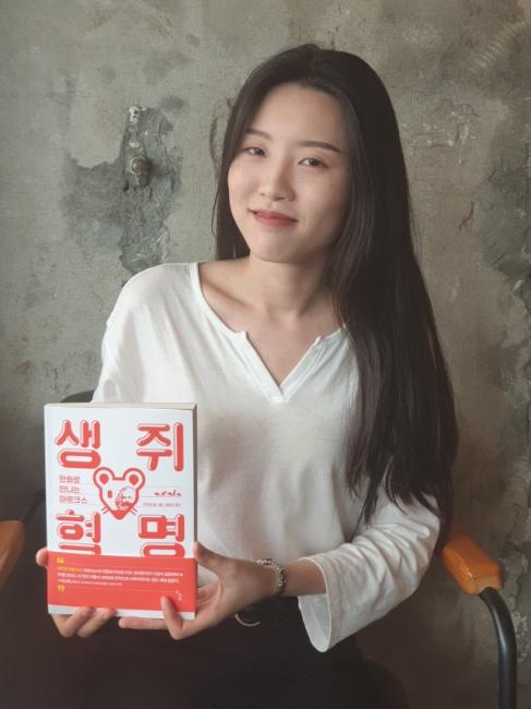 ▲ '생쥐혁명' 작가 민지영씨