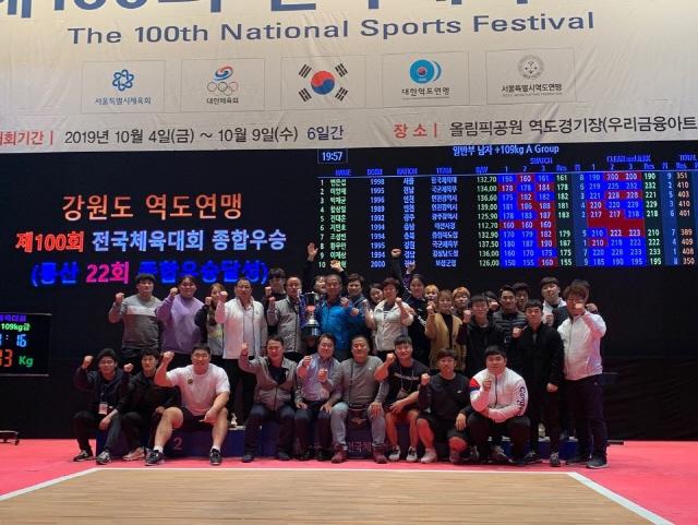 ▲ 강원역도 선수단이 지난 9일 서울 올림픽역도경기장에서 전국체전 역도경기 3년 연속 종합우승을 자축하고 있다.