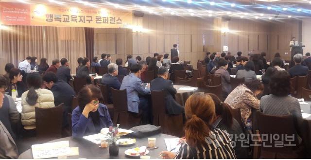 ▲ '2019 행복교육지구 콘퍼런스'가 14일 춘천 스카이컨벤션에서 학생,학부모,교직원 등 150명이 참석한 가운데 열렸다.