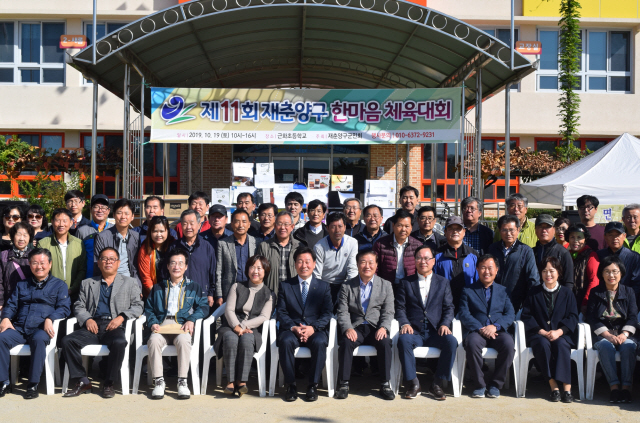 ▲ 제11회 재춘양구군민 한마음체육대회가 지난 19일 춘천 근화초교에서 100여명이 참석한 가운데 열렸다.