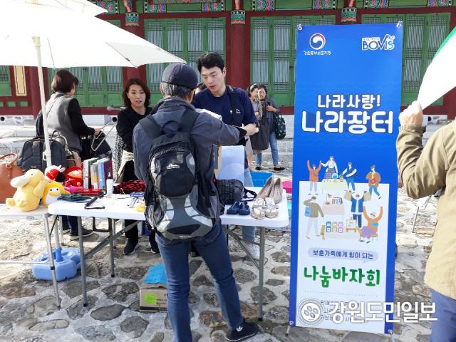 ▲ 강원동부보훈지청(지청장 우동교)은 19일 강릉 대도호부관아에서 열린 명주프리마켓에 참여해 보훈대상자분들을 위한 '나라사랑!나라장터!' 나눔바자회를 개최했다.