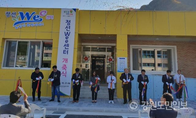 ▲ 정선교육지원청 Wee센터는 22일부터 신축 시설에서 지역 각 급 학교애 대한 교육 서비스를 시작했다.
