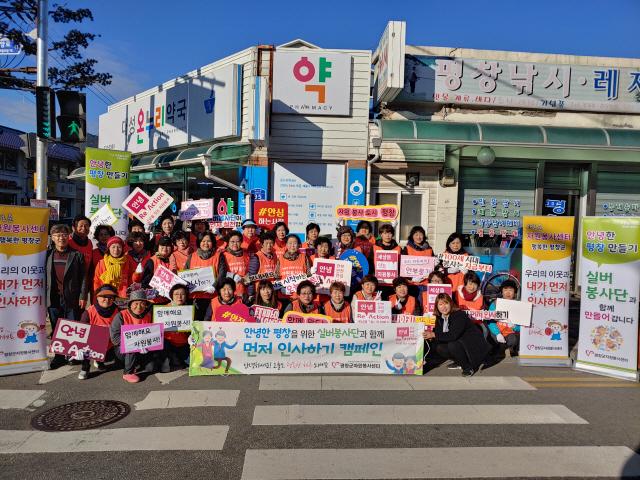 ▲ 평창군자원봉사센터(센터장 정욱화)의 '내가 먼저 인사하기' 안녕 리액션 캠페인이 4일 평창읍 사거리에서 봉사단체 회원 등 참여한 가운데 열렸다.