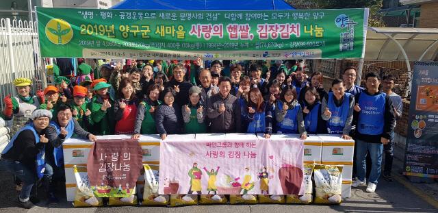 ▲ 양구군 사랑의 김장김치 나눔 행사가 5일 양구군새마을회관 앞에서 열렸다.