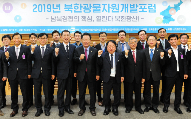 ▲ 한국광물자원공사(사장직무대행 남윤환)는 5일 국회 의원회관 세미나실에서 북한광물자원개발포럼을 개최했다.