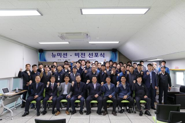 ▲ 정선군시설관리공단은 지난 5일 공단에서 전 직원과 함께 새로운 미션과 비전을 선포했다.