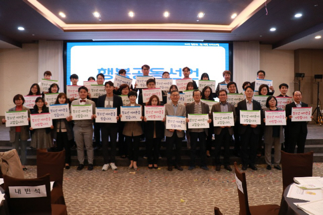 ▲ '2019 청소년 쉼·행복 페스티벌'이 6일 춘천 스카이컨벤션웨딩홀에서 열렸다.