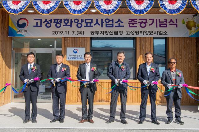 ▲ 고성평화양묘사업소 준공기념식이 7일 고성 간성읍 사업소 현지에서 열렸다.
