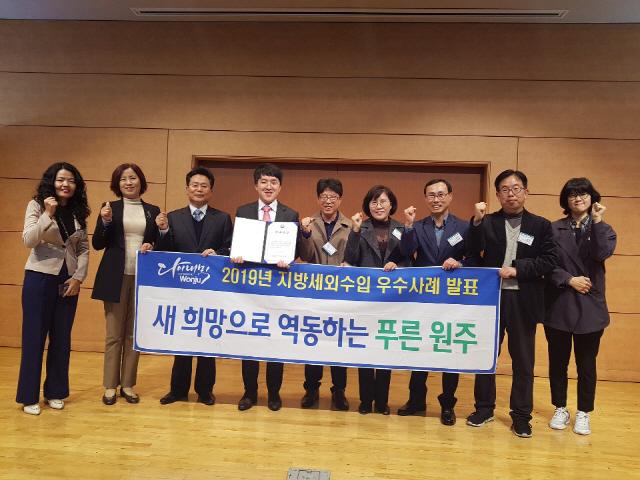 ▲ 원주시는 최근 서울 정부종합청사에서 열린 2019 전국 지방세외수입 우수사례 발표대회에서 최우수상을 수상했다.