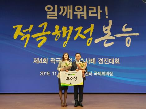 ▲ 도로교통공단은 지난 7일 정부 세종청사 컨벤션센터에서 열린 적극행정 우수사례 경진대회에서 우수상을 수상했다.