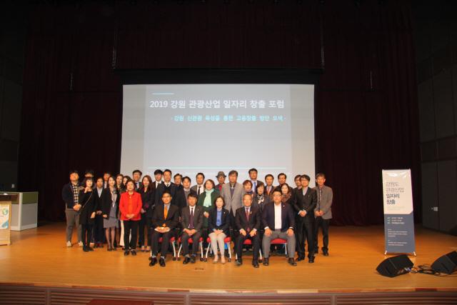▲ 강원도 관광산업 일자리 창출 포럼이 8일 원주 한국관광공사 대강당에서 열렸다.