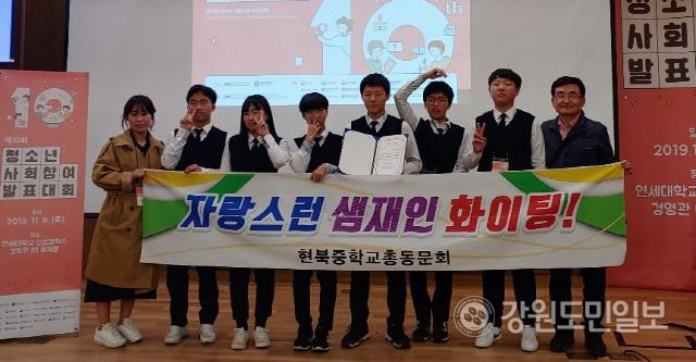 ▲ 양양 현북중학교 학생들이 지난 9일 연세대에서 열린 열린 청소년 사회참여 발표대회에서 행정안전부 장관상을 수상해 또한번 관심을 모으고 있다