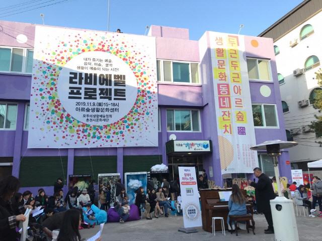 ▲ 춘천시문화재단(이사장 최돈선)은 지난 9일 춘천 아르숲 생활문화센터에서 시민 주도형 생활문화축제 '라비에벨 프로젝트'를 개최했다.