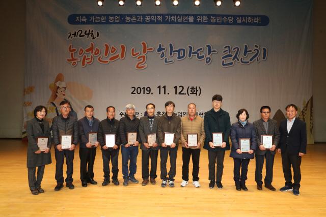 ▲ 춘천시농업인단체협의회가 주최하고 춘천시가 후원하는 제24회 농업인의 날 한마당 큰잔치가 12일 호반체육관에서 열렸다.