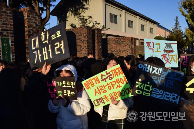 ▲ 2020학년도 대학수학능력시험이 진행된 14일 시험장인 강릉여고 정문에서는 선배들의 선전을 기원하는 후배들의 응원이 펼쳐졌다.