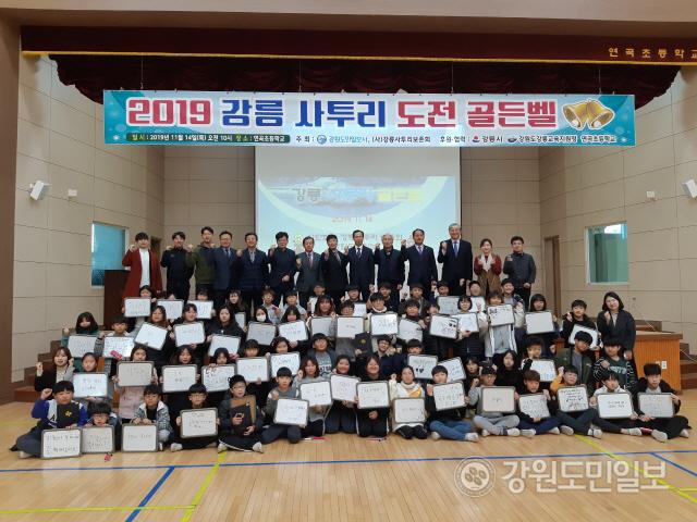 ▲ '2019 강릉 사투리 도전 골든벨' 행사가 14일 강릉 연곡초교에서 5·6학년 학생들이 참가한 가운데 성황리에 열렸다.