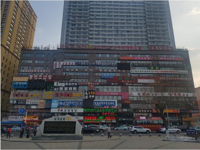 ▲ 중국 옌볜 조선족자치주 도로변 한글간판