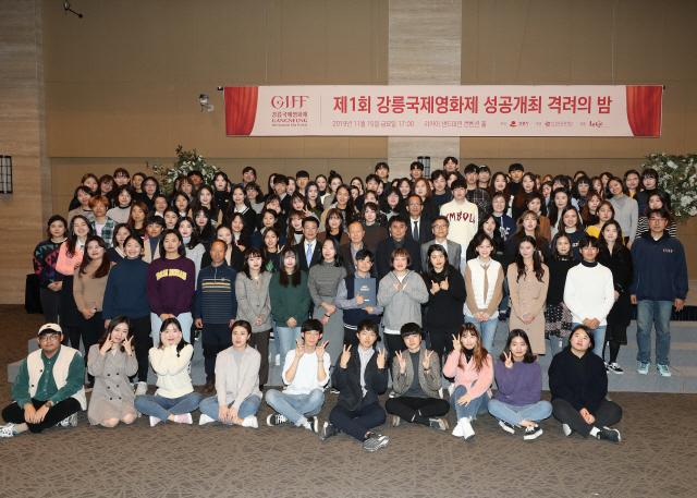 ▲ 제1회 강릉국제영화제 격려의 밤 행사가 지난 15일 라카이 샌트파인에서 자원활동가 등이 참석한 가운데 열렸다.