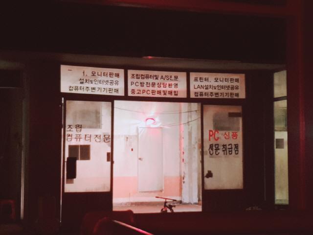 ▲ 조성희아하댄스씨어터 '루미큐브' 공연의 무대가 된 조은담배 내부.