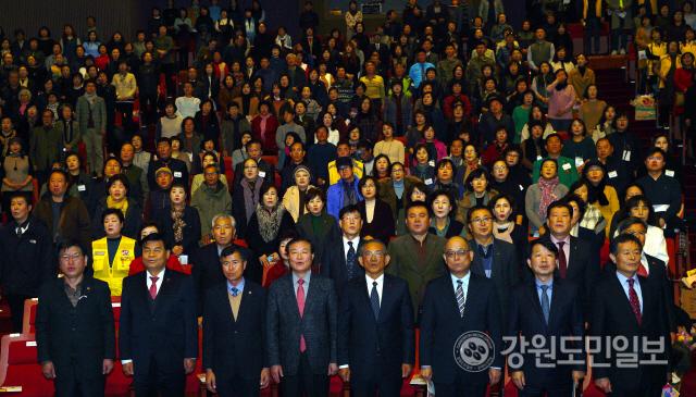 ▲ 2019 강원도 자원봉사자대회가 10일 동해문화예술회관에서 열렸다.