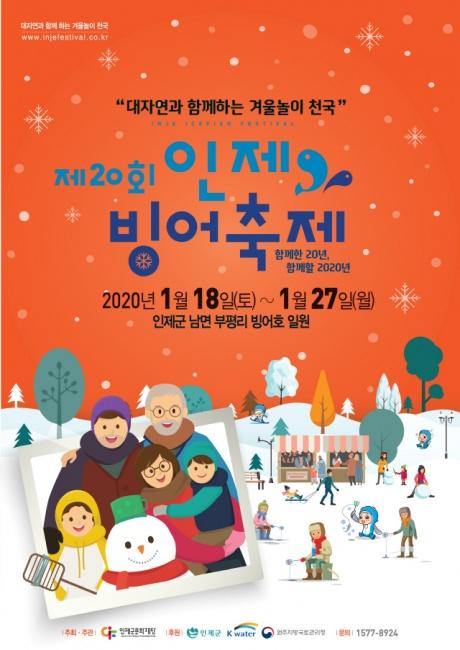 ▲ 제20회 인제 빙어축제 포스터.