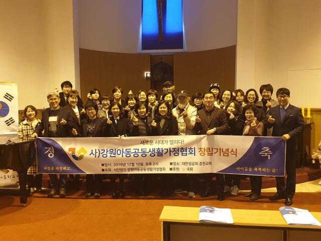 ▲ 강원아동공동생활가정협회는 10일 대한성공회 춘천교회에서 창립기념식을 가졌다.