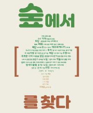 ▲ 숲에서 [  ]를 찾다 포스터