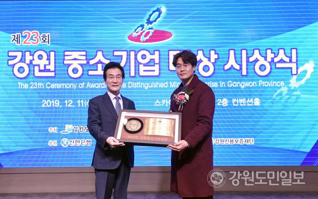 ▲ 제23회 강원중소기업대상 우수상. (주)비룡씨에이치씨   최유진
