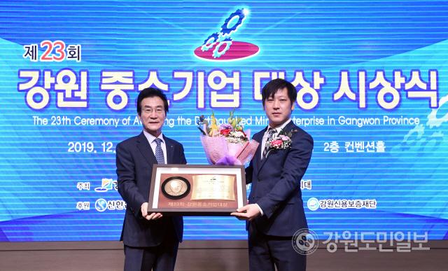 ▲ 제23회 강원중소기업대상 장려상. 동림푸드(주)   최유진