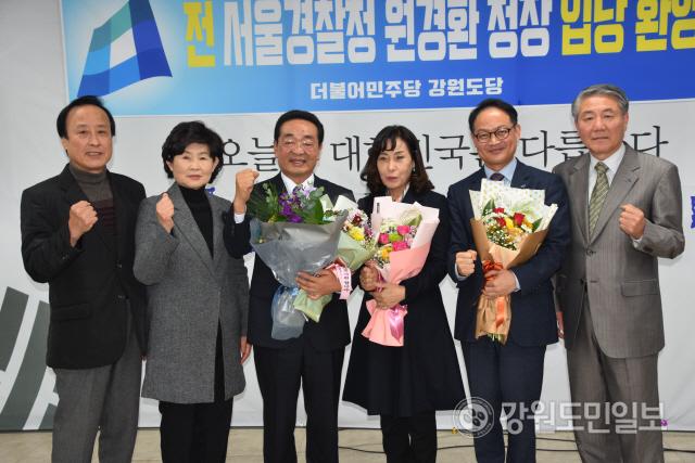 ▲ 원경환 전 서울지방경찰청장(왼쪽 세 번째)은 11일 춘천 더불어민주당 강원도당 사무실에서 입당식을 갖고 21대 총선 출마를 공식선언했다.