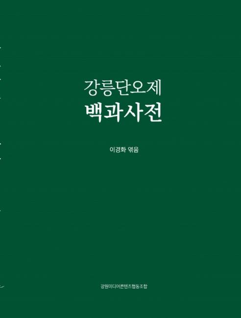 ▲ 강릉단오제 백과사전