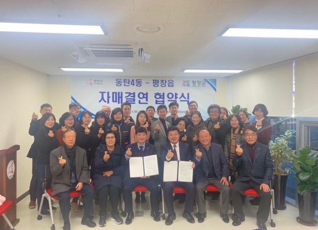 ▲ 평창읍과 경기 화성시 동탄4동이 지난 12일 동탄4동 주민자치센터에서 자매결연을 했다.