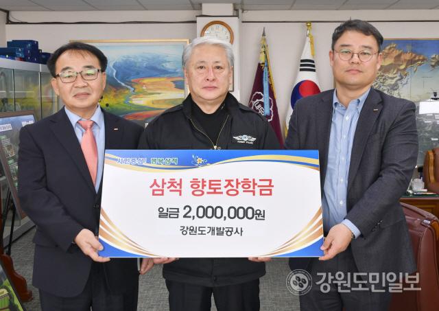 ▲ 강원도개발공사 직원들은 19일 삼척시청을 방문,김양호 시장에게 지역인재 양성을 위한 향토장학금 200만원을 기탁했다.