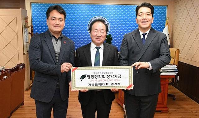 ▲ 엄기성 기둥교육대표(사진 오른쪽)는 23일 평창장학회 장학기금 100만원을 한왕기 군수에게 기탁했다.
