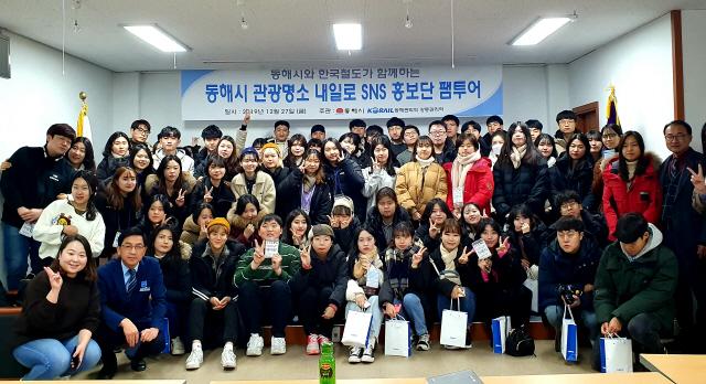 ▲ 동해시와 한국철도는 27일 동해역(역장 정재현)에서 '동해시 관광명소 내일로 SNS 홍보단' 팸투어 발대식을 개최했다.