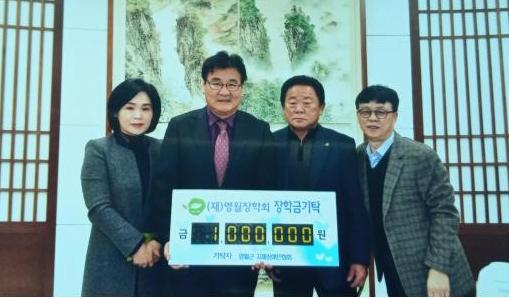 ▲ 서도원(사진 오른쪽에서 두번째)지회장이 최명서 군수에게 장학금 100만원을 기탁하고 있다.