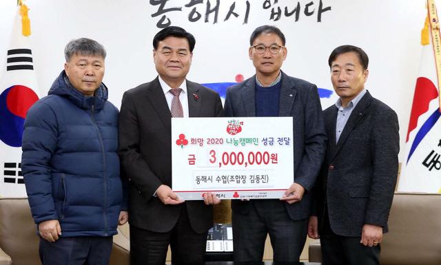 ▲ 동해시 수협(조합장 김동진)은 31일 시청을 방문해 희망나눔 캠페인 성금 300만원을 심규언 시장에세 기탁했다.