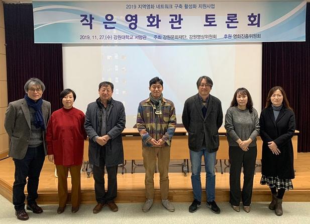 ▲ 강원영상위원회가 개최한 2019 작은영화관 토론회가 최근 강원대 서암관에서 열렸다.