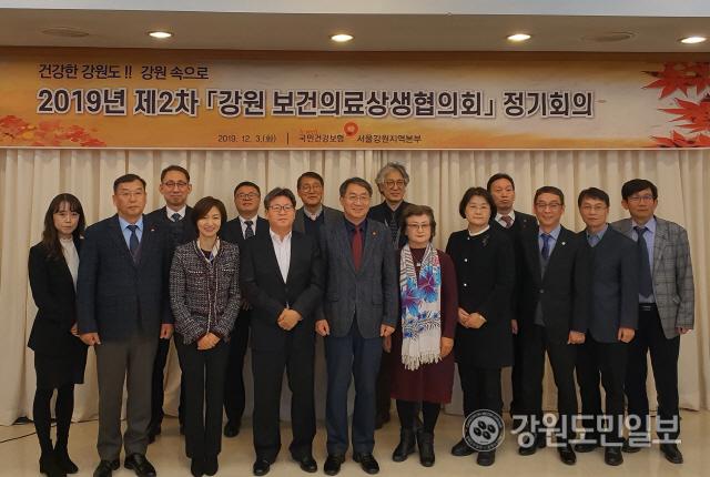 ▲ 강원보건의료 상생협의회 2차 회의가 3일 춘천세종호텔에서 위원 등이 참석한 가운데 열렸다.