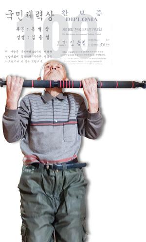 ▲ 김종철 할아버지는 100세를 맞은 요즘도 아침마다  규칙적인 운동으로 건강을 챙긴다.