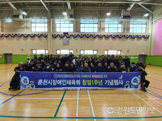 ▲  춘천시장애인체육회 창립1주년 기념행사가 10일 옛 캠프페이지에 위치한 춘천장애인스포츠센터에서 열렸다.