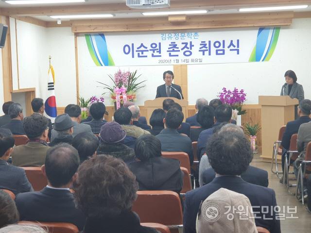 ▲ 이순원 김유정문학촌장이 14일 김유정문학촌 낭만누리관에서 취임사를 하고 있다.
