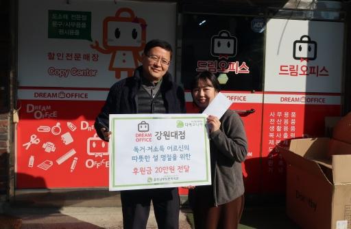 ▲ 드림오피스 강원대점(대표 박정은)은 14일 춘천남부노인복지관(관장 박란이)에 독거·저소득 어르신을 위한 후원금 20만원을 전달했다.
