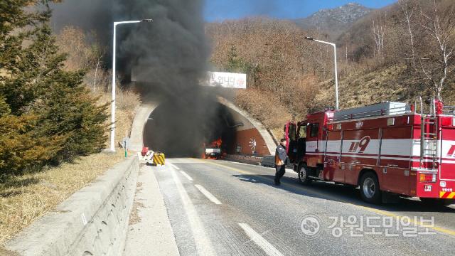 ▲ 15일 오후 1시 19분쯤 양구군 동면 팔랑리 돌산령 터널 입구에서 차량 화재가 발생,소방대원들이 진화하고 있다.