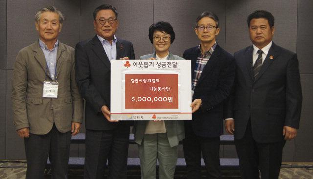 ▲ 박선남 대표(가운데)는 강원 사랑의열매 나눔봉사단 고문으로 활동하고 있다.