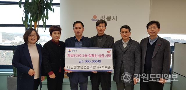 ▲  대관령 양봉협동조합(대표 최희순) 임원들은 설 명절을 앞두고 17일 이웃돕기 성금 100만원을 강릉시에 전달했다