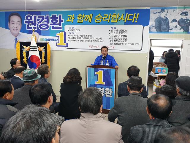 ▲ 더불어민주당 원경환 예비후보 선거사무소 개소식이 17일 횡성읍 소재 사무소에서 당원과 지지자들이 참석한 가운데 열렸다.